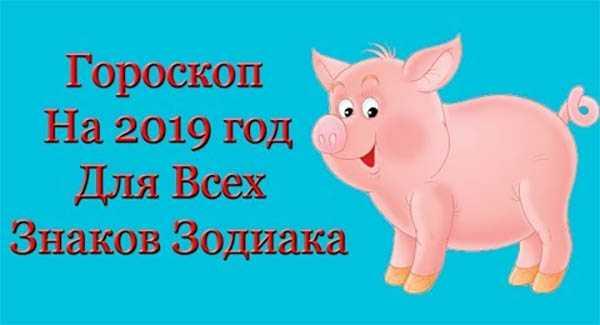 Картинки по запросу Гороскоп на 2019