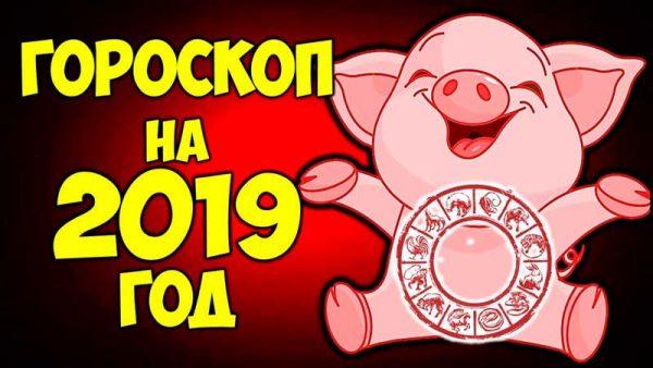 goroskop na 2019 god