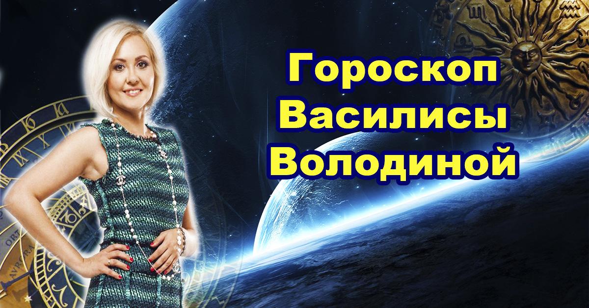 Картинки по запросу Гороскоп на октябрь от Василисы Володин