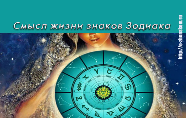 Картинки по запросу картинки ваш смысл жизни по знаку зодиака