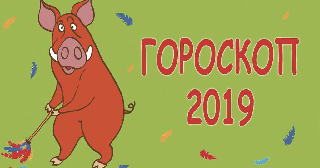 """Картинки по запросу """"Гороскоп на декабрь 2019 года для всех знаков Зодиака"""""""""""