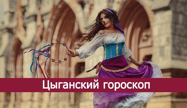 """Картинки по запросу """"Цыганский гороскоп по дате рождения"""""""""""