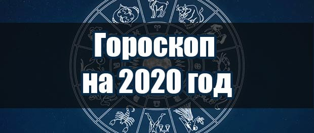 """Картинки по запросу """"Гороскоп на 2020 год по году рождения"""""""""""