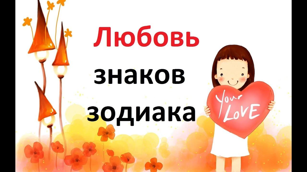 """Картинки по запросу """"картинки какие знаки зодиака счастливы в любви"""""""""""
