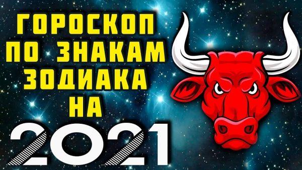 ГОРОСКОП НА 2021 ГОД ПО ЗНАКАМ ЗОДИАКА. 2021 Год Белого Быка! Самый Точный Астрологический Прогноз - YouTube